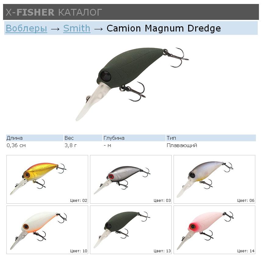 Camion Magnum Dredge - Воблеры - Smith.png