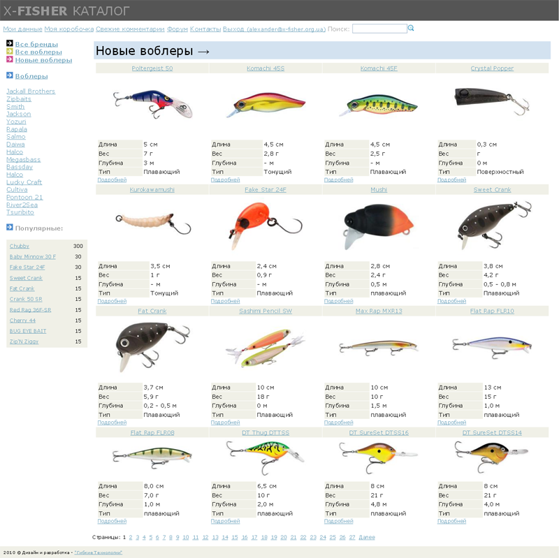 x-fisher каталог1.png